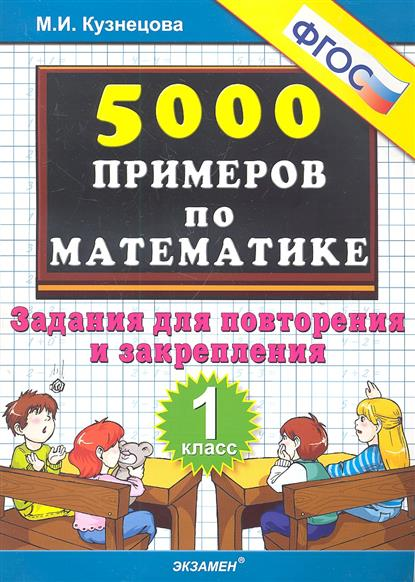 Кузнецова М. 5000 примеров по математике Задания для повторения... 1кл
