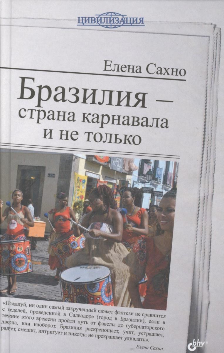 Сахно Е. Бразилия - страна карнавала и не только