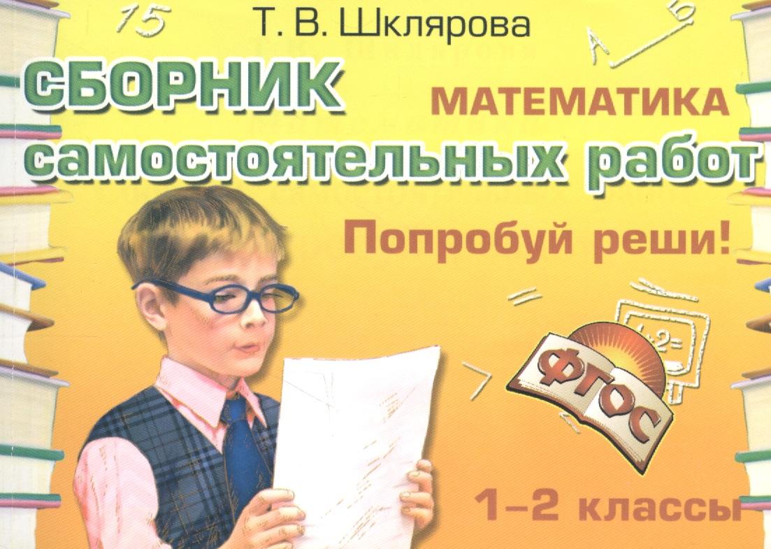 Математика. Сборник самостоятельных работ