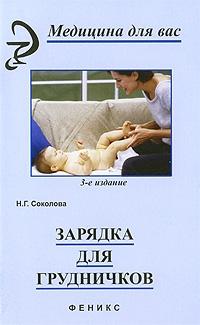 Соколова Н. Зарядка для грудничков небулайзер для грудничков в ногинске