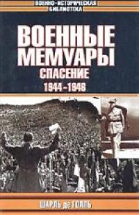 Военные мемуары Спасение 1944-1946