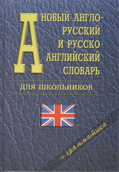 Новый англо-русский и рус.-англ. словарь д/шк
