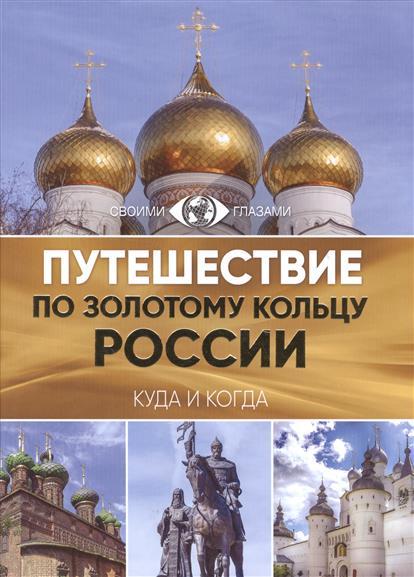 Путешествие по Золотому кольцу России. Большой путеводитель по городам и времени