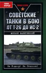 Советские танки в бою От Т-26 до ИС-2