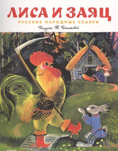 Толстой А.: Лиса и заяц. Русские народные сказки