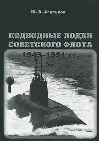 Апальков Ю. Подводные лодки советского флота 1945-1991 гг. т.2 ю в апальков вмс великобритании авианосцы часть 1