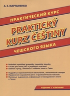 Практический курс чешского языка / Prakticky kurz cestiny