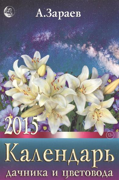 Календарь дачника и цветовода 2015