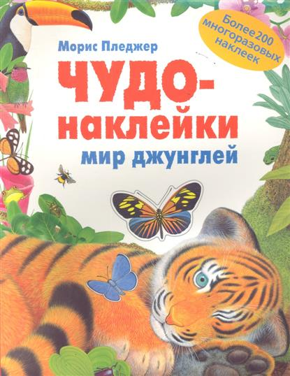 Пледжер М. Чудо-наклейки. Мир джунглей (более 200 многоразовых наклеек) детские наклейки монстер хай monster high альбом наклеек