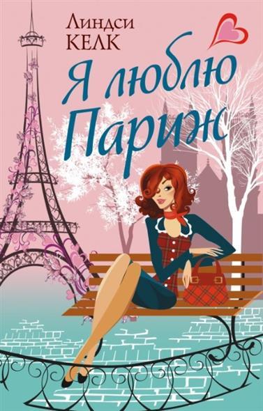 Келк Л. Я люблю Париж ювелирные шармы bunny шарм подвеска я люблю париж