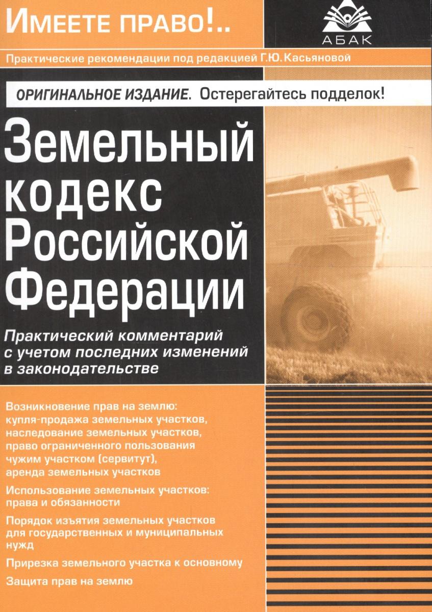 Земельный кодекс Российской Федерации. Практический комментарий с учетом последних изменений законодательства