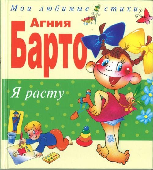 купить Барто А. Я расту Стихи по цене 228 рублей