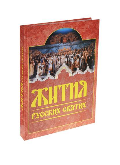 Жития русских святых Месяцеслов