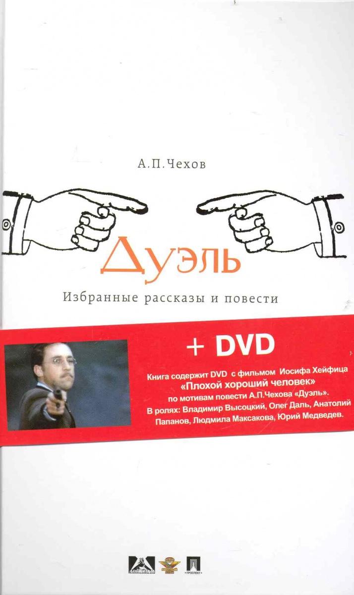 Чехов А. Дуэль Избр. рассказы и повести