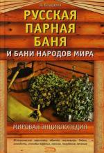 Русская парная баня и бани народов мира Мировая энц.