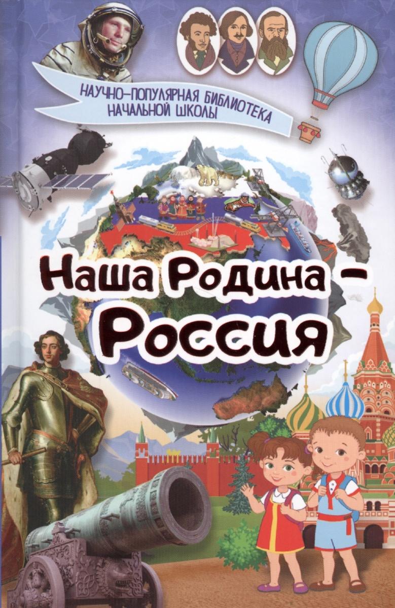 Наша родина - Россия от Читай-город