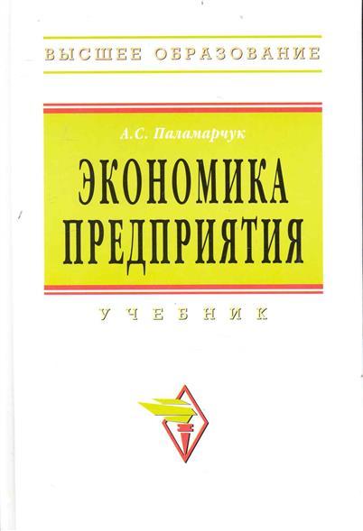 Паламарчук А.: Экономика предприятия Учеб.