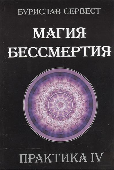 Магия бессмертия. Практика IV