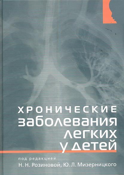 Розинова Н., Мизерницкий Ю. (ред.) Хронические заболевания легких у детей