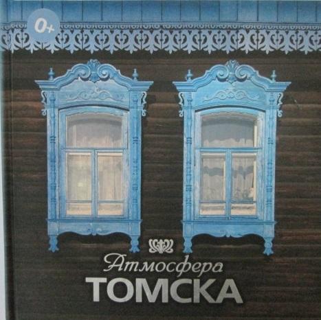 Атмосфера Томска