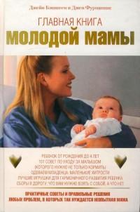Бэкингем Д. Главная книга молодой мамы м дерюгина первая книга молодой мамы