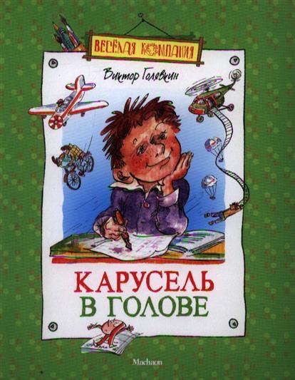 Голявкин В. Карусель в голове голявкин в в карусель в голове рассказы и повесть