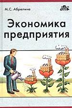 Экономика предприятия Абрютина