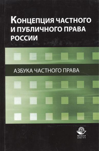 Концепция частного и публичного права России. Азбука частного права. Монография