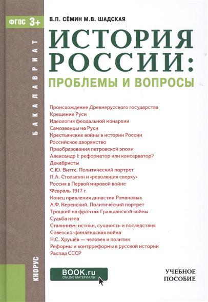 Семин В., Шадская М. История России: проблемы и вопросы семин в отечественная история семин