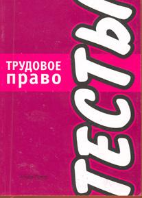 Колонтаевская И. (ред) Трудовое право Тесты