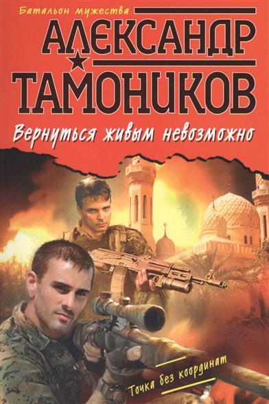 Тамоников А.: Вернуться живым невозможно