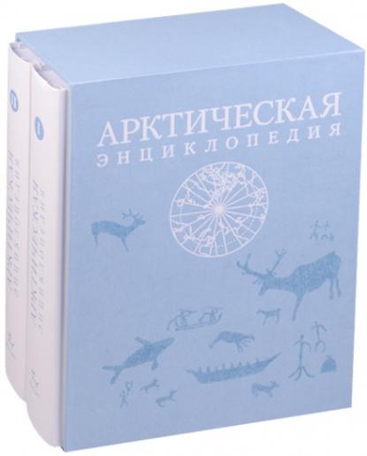 Лукин Ю.: Арктическая энциклопедия (комплект из 2 книг)