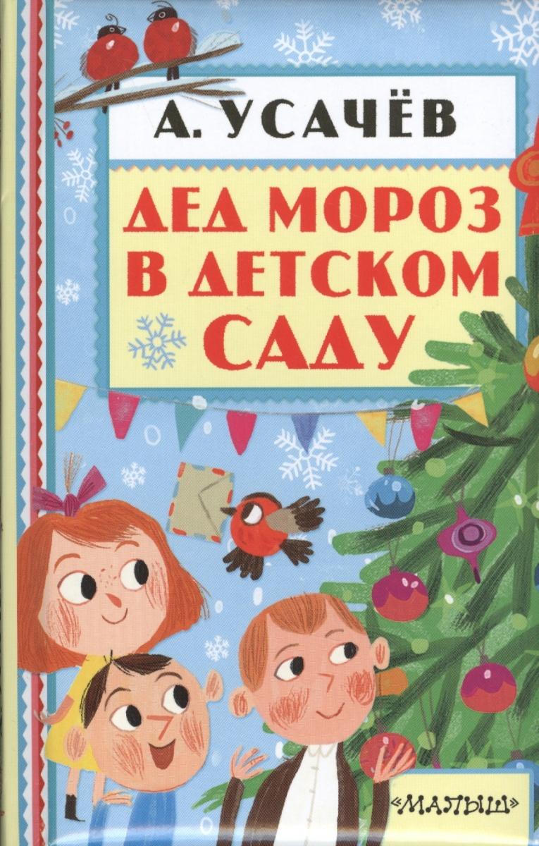 Усачев А. Дед Мороз в детском саду консультирование родителей в детском саду возрастные особенности детей