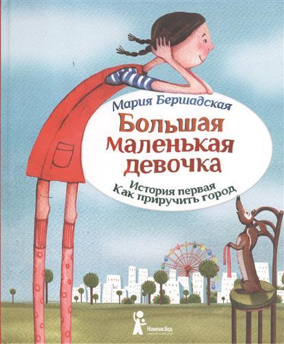 Бершадская М. Большая маленькая девочка. История первая. Как приручить город