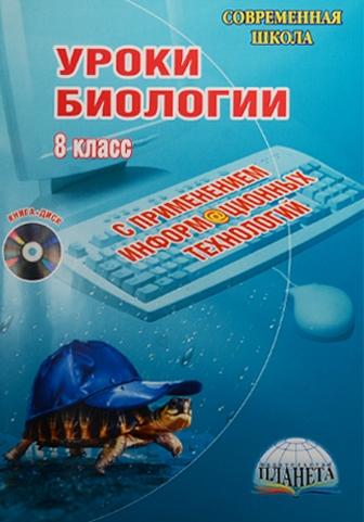 Уроки биологии с применением информационных технологий. 8 класс (+CD)