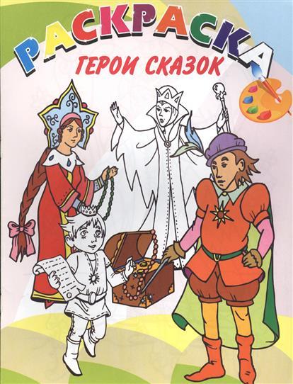 Черняева Е.: Герои сказок. Книжка-раскраска
