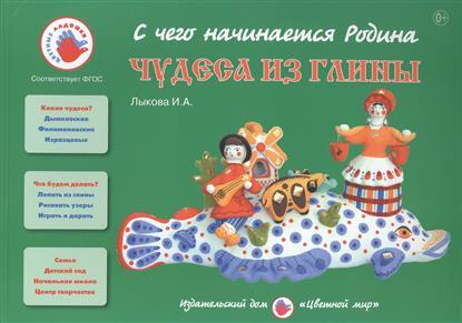 Лыкова И. Чудеса из глины. Художественный альбом для детского творчества санни модный дизайн альбом для творчества