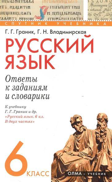 Русский язык 6 кл Ответы к заданиям и словарики