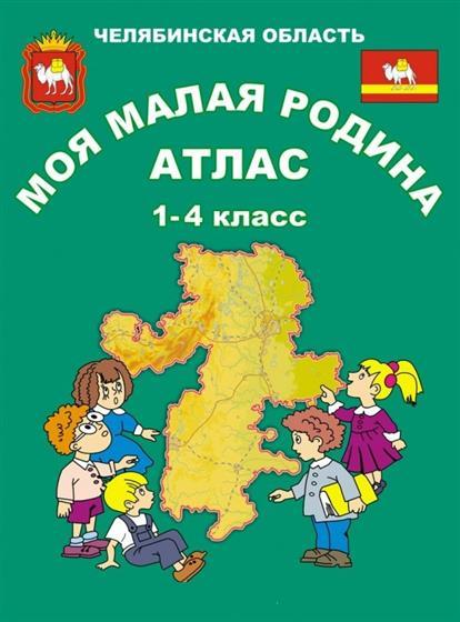 Моя малая Родина: Челябинская область. Атлас 1-4 класс