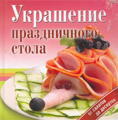 Украшение праздничного стола От салатов до десертов