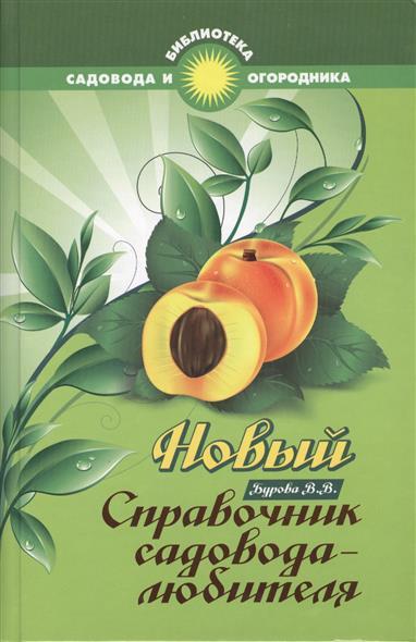 Бурова В. Новый справочник садовода-любителя