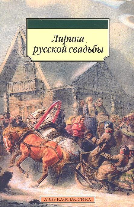 Лирика русской свадьбы