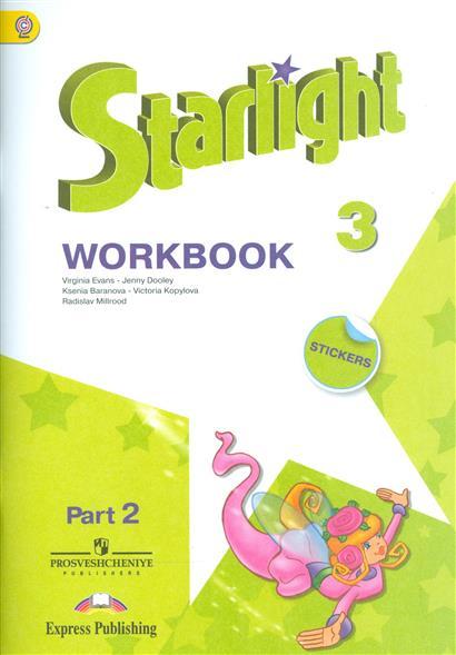 Starlight. Английский язык. 3 класс. Рабочая тетрадь. В 2-х частях. Часть 2. Учебное пособие для общеобразовательных организаций и школ с углубленным изучением английского языка
