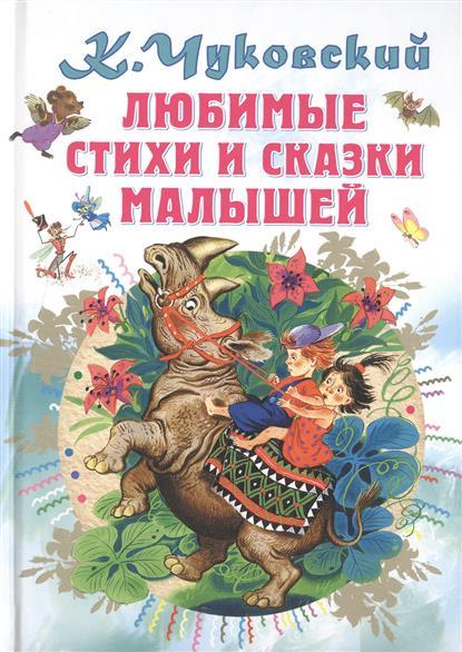 Чуковский К. Любимые стихи и сказки малышей художественные книги росмэн стихи и сказки для малышей чуковский к и