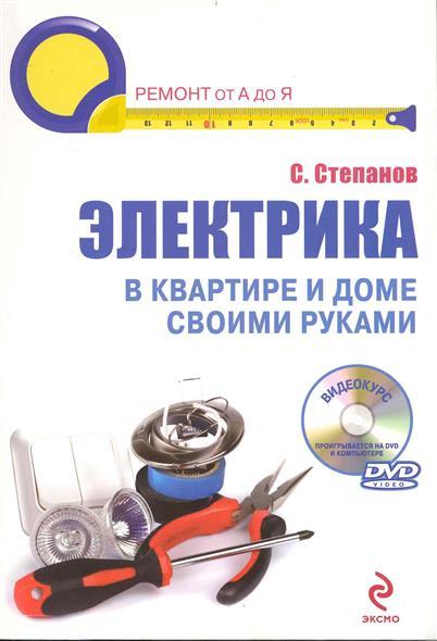 Степанов С. Электрика в квартире и доме своими руками степанов с и электрика в квартире и доме своими руками cd