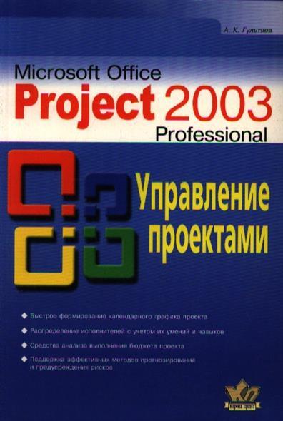 Project Professional 2003 Управление проектами Практ. пособие