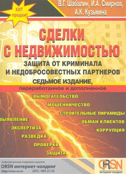 Шабалин В., Смирнов И. и др. Сделки с недвижимостью Защита от криминала … вадим шабалин сам себе риэлтор как самостоятельно провести сделку с недвижимостью