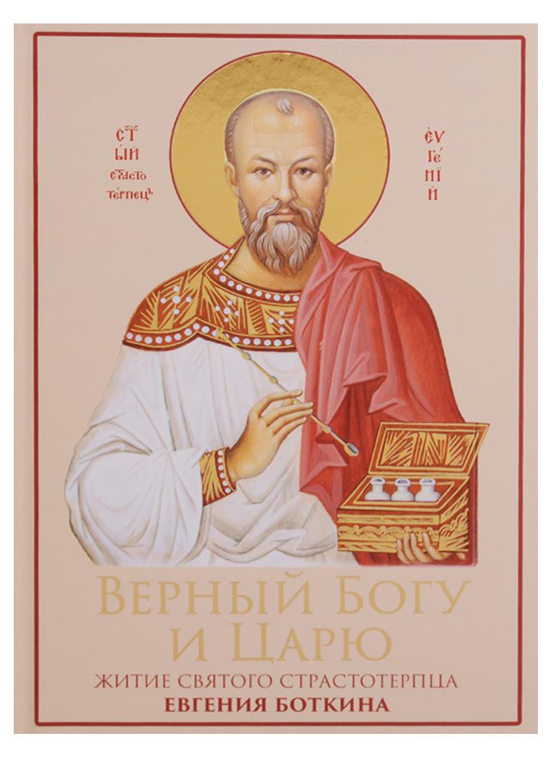 Верный Богу и Царю: Житие святого страстотерпца Евгения Боткина 1865-1918 anne klein 9787 mpsv