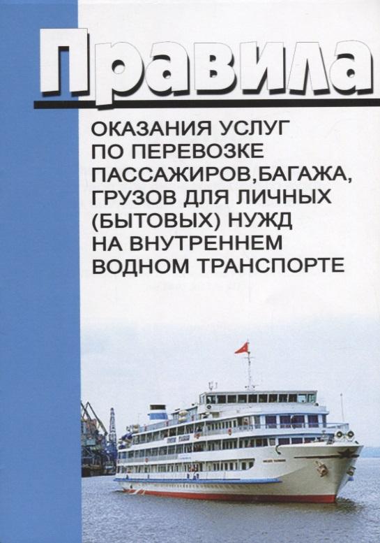 Правила оказания услуг по перевозке пассажиров, багажа, грузов для личных (бытовых) нужд на внутреннем водном транспорте