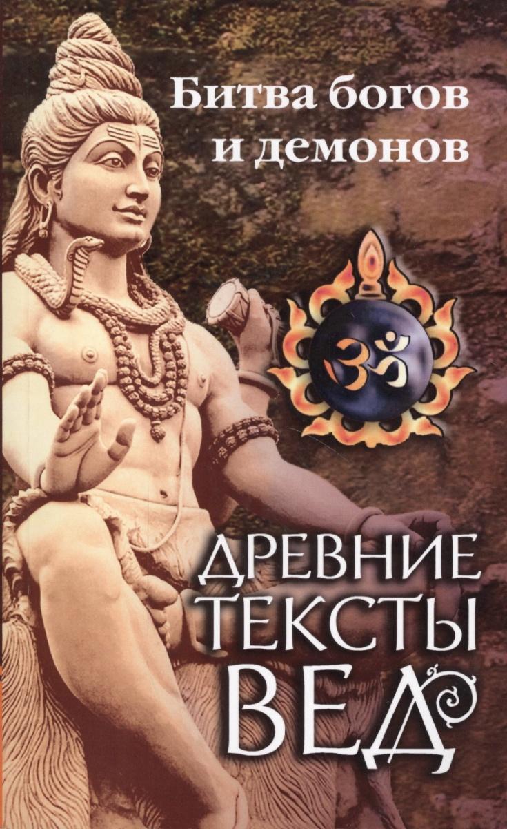 цены Древние тексты Вед Битва богов и демонов